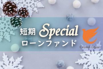 短期特別キャンペーンローンファンド【第3弾】7号