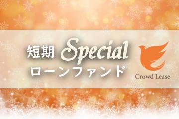短期特別キャンペーンローンファンド【第4弾】11号