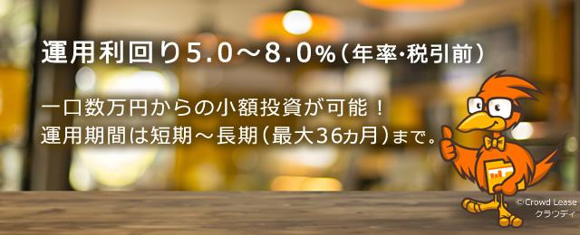 運用利回り5.0~8.0%(年率・税引前)