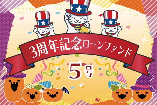 3周年記念ローンファンド5号