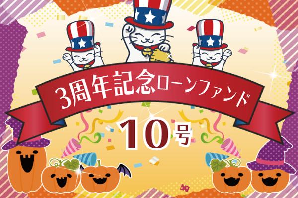3周年記念ローンファンド10号
