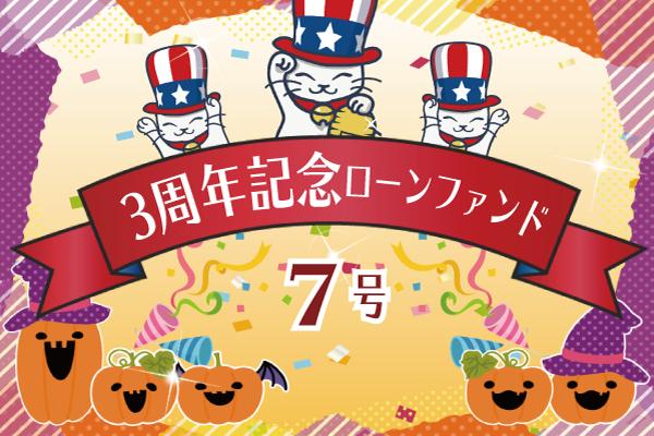 3周年記念ローンファンド7号