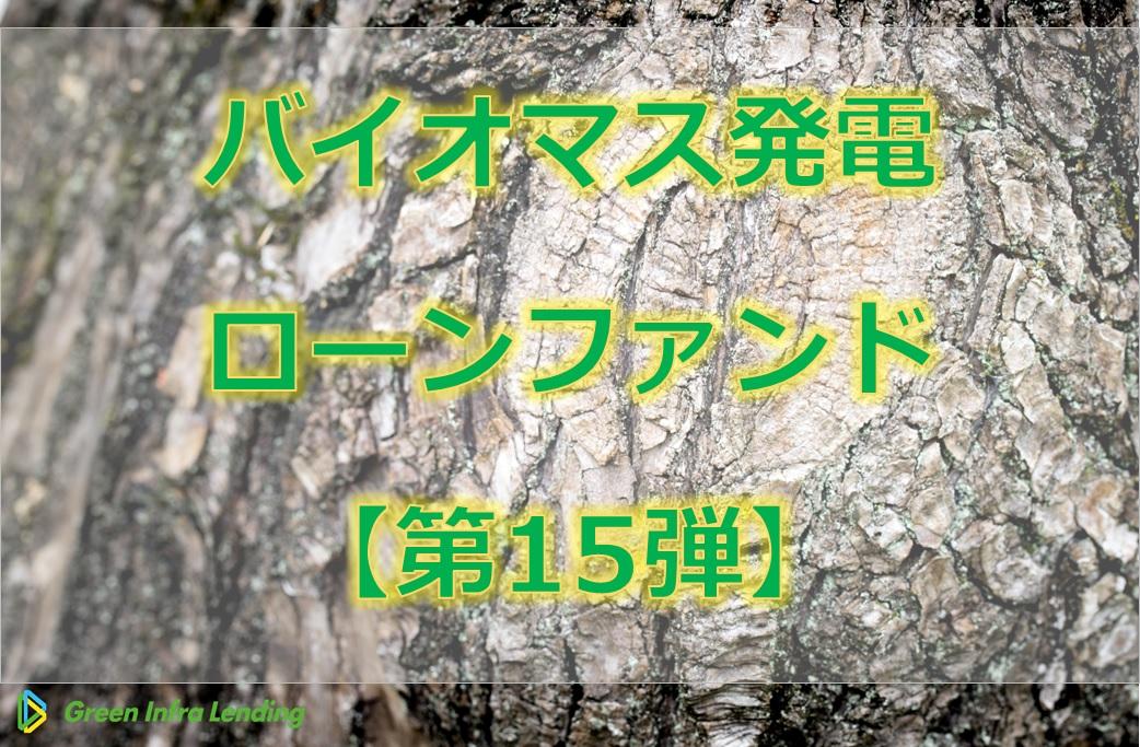【第15弾】バイオマス発電ローンファンド(第25次募集)