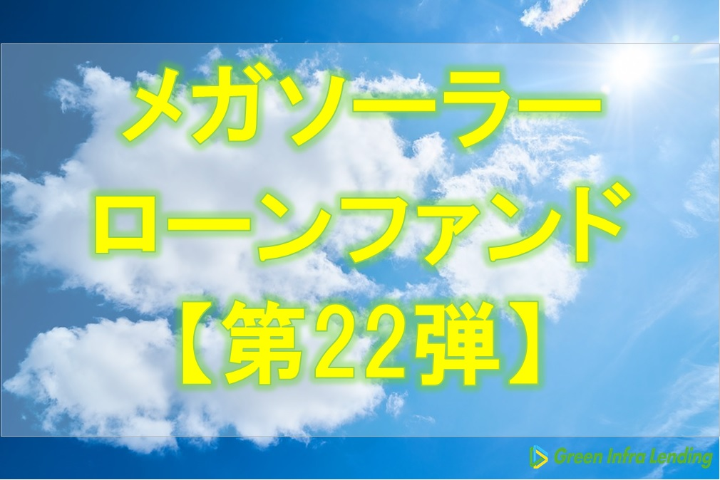 【第22弾】メガソーラーローンファンド(第11次募集)