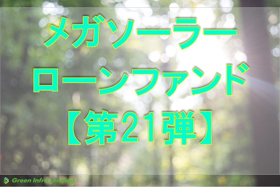 【第21弾】メガソーラーローンファンド(第17次募集)